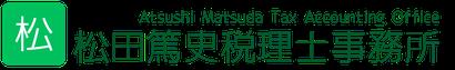 良いサービスを良心的な価格で|松田篤史税理士事務所